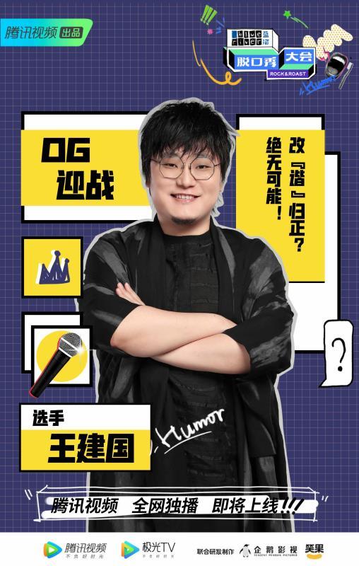 李诞领衔《脱口秀大会3》王建国庞博迎战残酷赛制