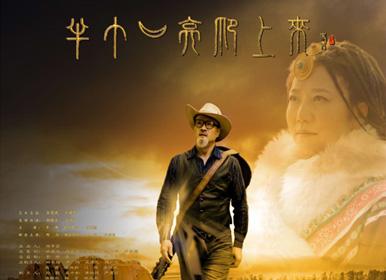 中国首部电影荣获国际电