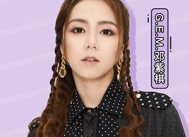 "<b>邓紫棋生日直播惊喜放送 8月抖音""爱豆生日会""狂欢开启</b>"