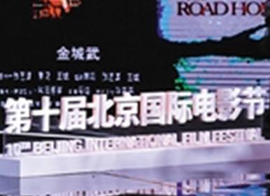 第十届北京国际电影节开幕