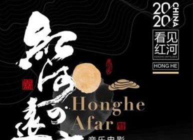 音乐电影《红河的远方》海报曝光 即将亮相威尼斯电影节