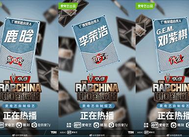 《中国新说唱2020》鹿晗助