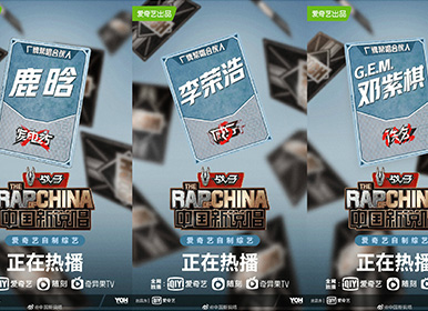 <b>《中国新说唱2020》鹿晗助阵吴亦凡厂牌</b>