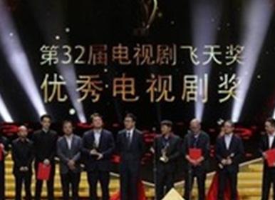 第32届电视剧飞天奖、第