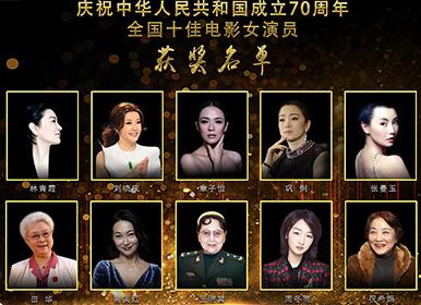 """十位""""女神""""勾勒出新中国成立70周年影视业发展"""
