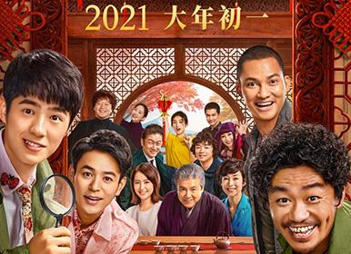 《唐人街探案3》回归春节