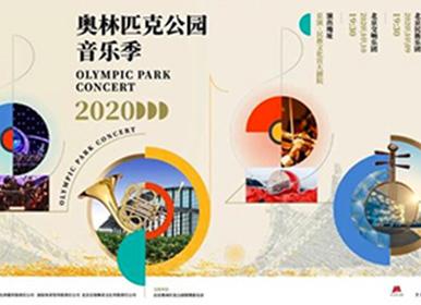 经典曲目奏响2020奥林匹克公园音乐季