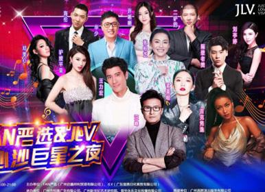 2020年广州最后一场巨星演唱会在海心沙开唱