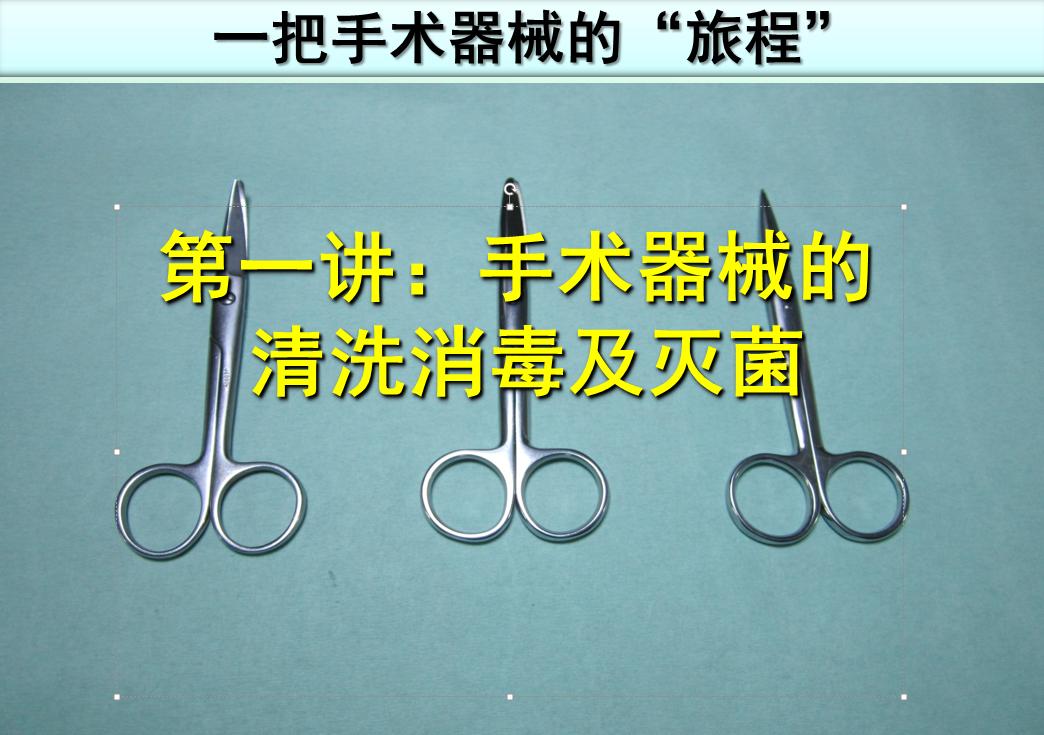 """一把手术器械的""""旅程""""——手术器械的清洗消毒及灭菌"""