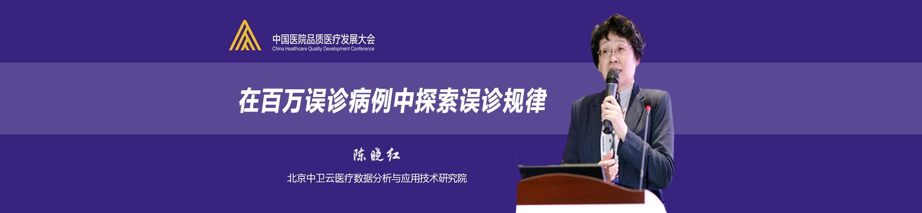 陈晓红-在百万误诊病例中探索误诊规律