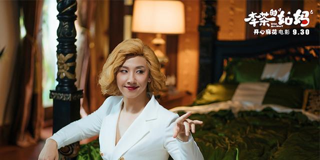 《李茶的姑妈》首映礼
