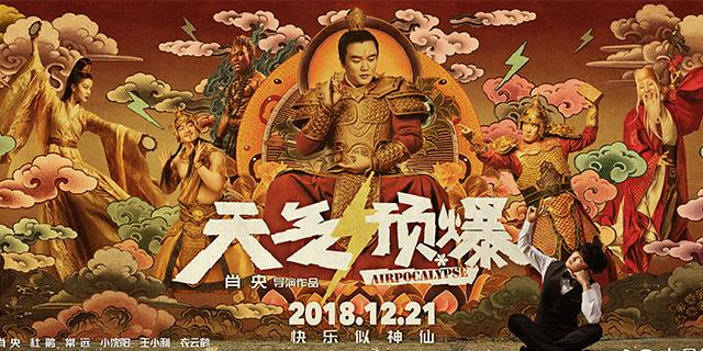 电影《天气预爆》上海路演记者会