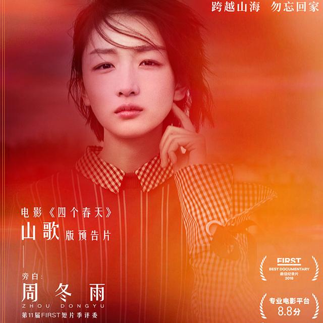 电影《四个春天》全球首映礼