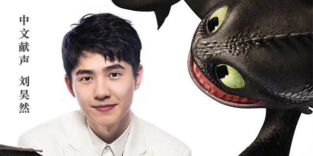 《驯龙高手3》中国首映礼
