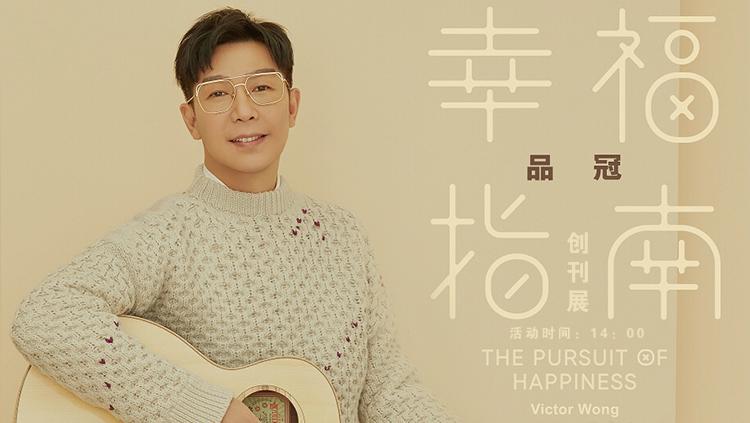 品冠《幸福指南》创刊展