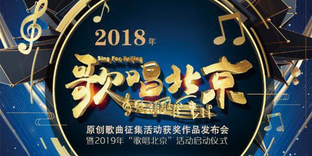 """2018年""""歌唱北京""""原创歌曲征集活动获奖作品发布会"""