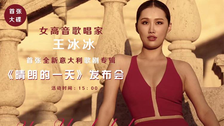 女高音王冰冰专辑《晴朗的一天》发布会