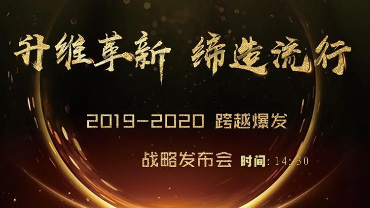 2019-2020 跨越爆发战略发布会