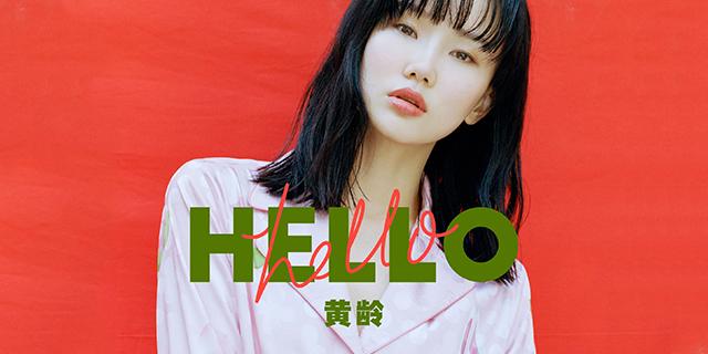 女神歌手黄龄来咯!2019全新专辑《醉》媒体分享会启动~