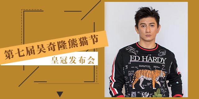 吴奇隆出席第七届皇冠熊猫节