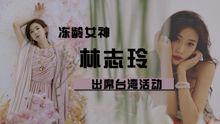 冻龄女神林志玲出席台湾活动