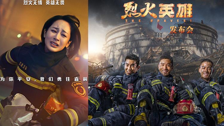 电影《烈火英雄》发布会 众主创齐聚现场