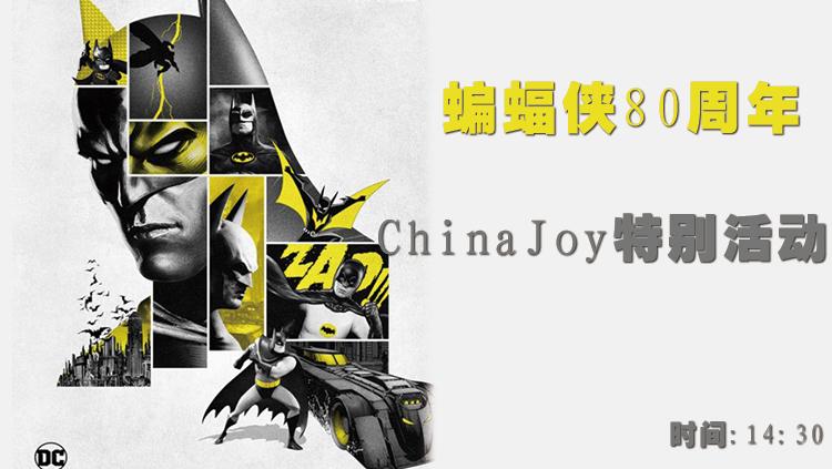 蝙蝠侠80周年ChinaJoy特别活动