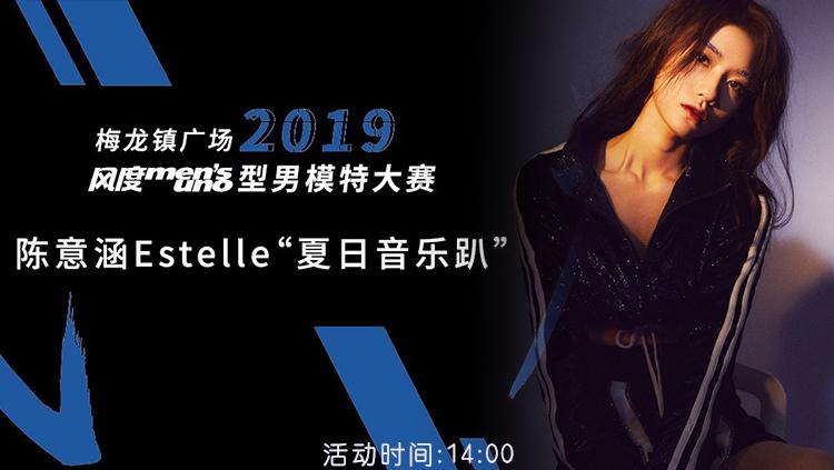 """陈意涵Estelle""""夏日音乐趴"""""""