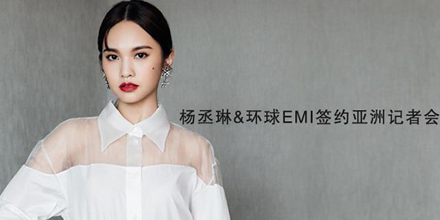 杨丞琳出席环球EMI签约亚洲记者会