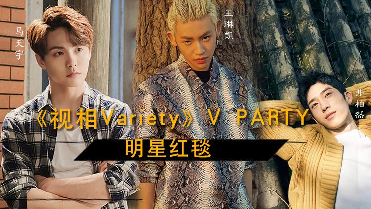 《视相Variety》V PARTY 明星红毯