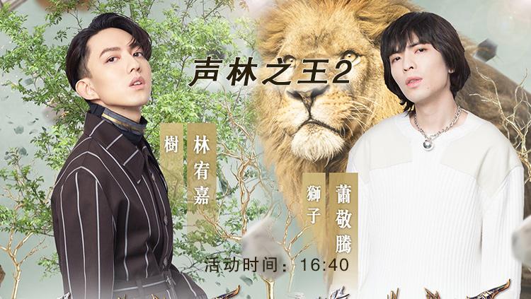 李玟Coco林宥嘉萧敬腾亮相《声林之王2》