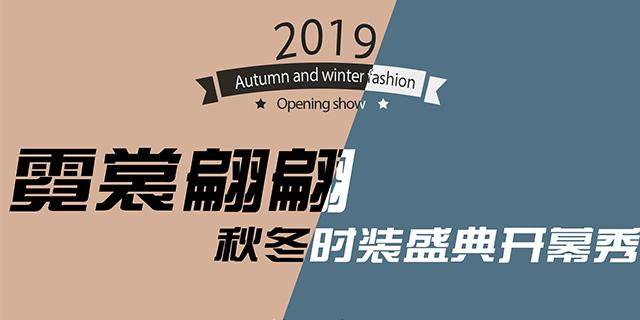 2019「霓裳翩翩」秋冬时装盛典开幕秀