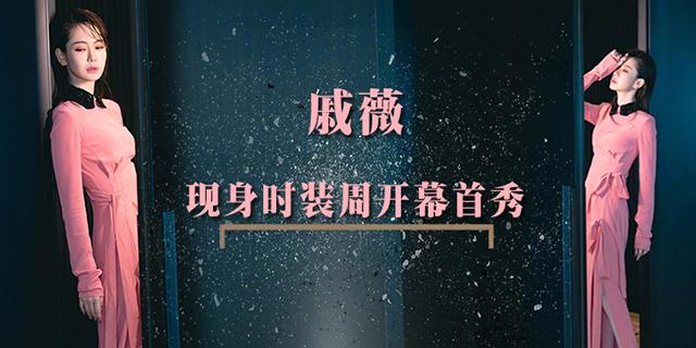 戚薇现身时装周开幕首秀