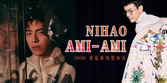 NIHAO AMI-AMI 2020 春夏系列发布会