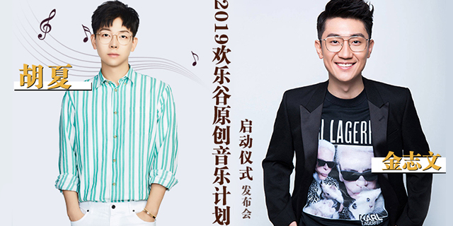 2019欢乐谷原创音乐计划启动仪式发布会