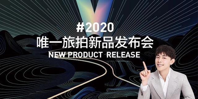 邓伦现身唯一旅拍2020 新品发布会
