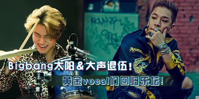 Bigbang太阳&大声退伍!黄金vocal们回归乐坛!