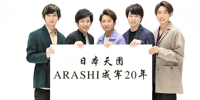 日本天团ARASHI成军20年