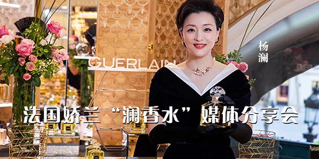 """杨澜亮相法国娇兰""""澜香水""""媒体分享会"""