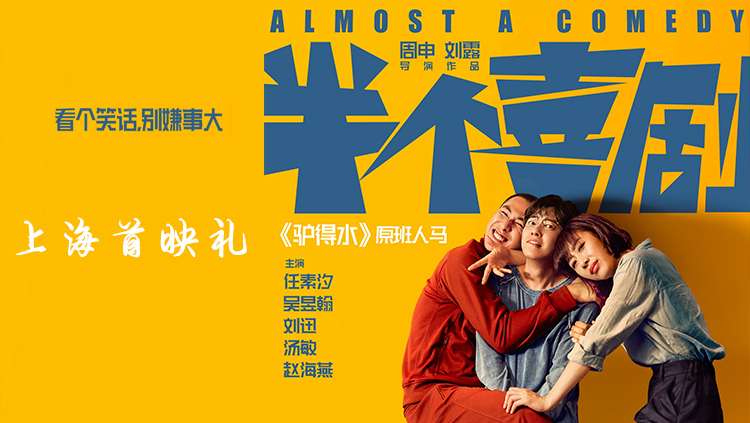 影片《半个喜剧》上海首映礼