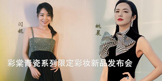 姚晨闫妮出席彩棠青瓷系列限定彩妆新品发布会