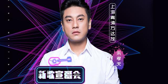 F4成员朱孝天新专辑上海分享会