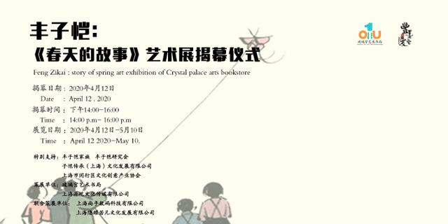 丰子恺:《春天的故事》艺术展揭幕仪式