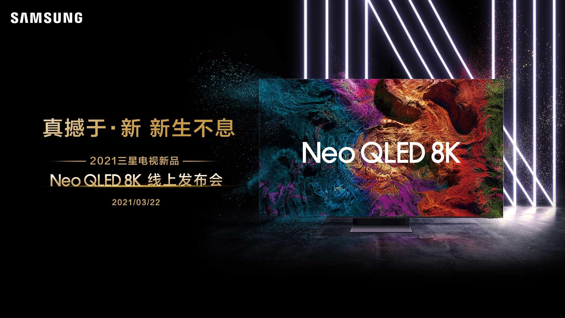 2021三星电视新品Neo QLED 8K线上发布会
