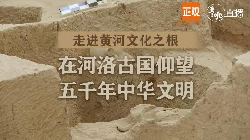 走进黄河文化之根,在河洛古国仰望五千年中华文明