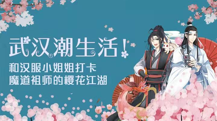 武汉潮生活!和汉服小姐姐打卡魔道祖师的樱花江湖
