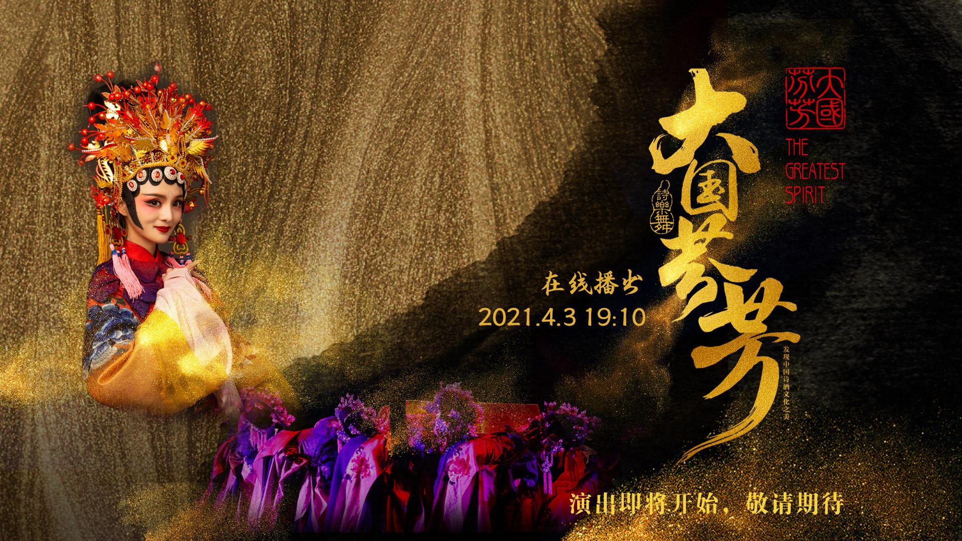 直播丨国家大剧院诗乐舞——《大国芬芳》