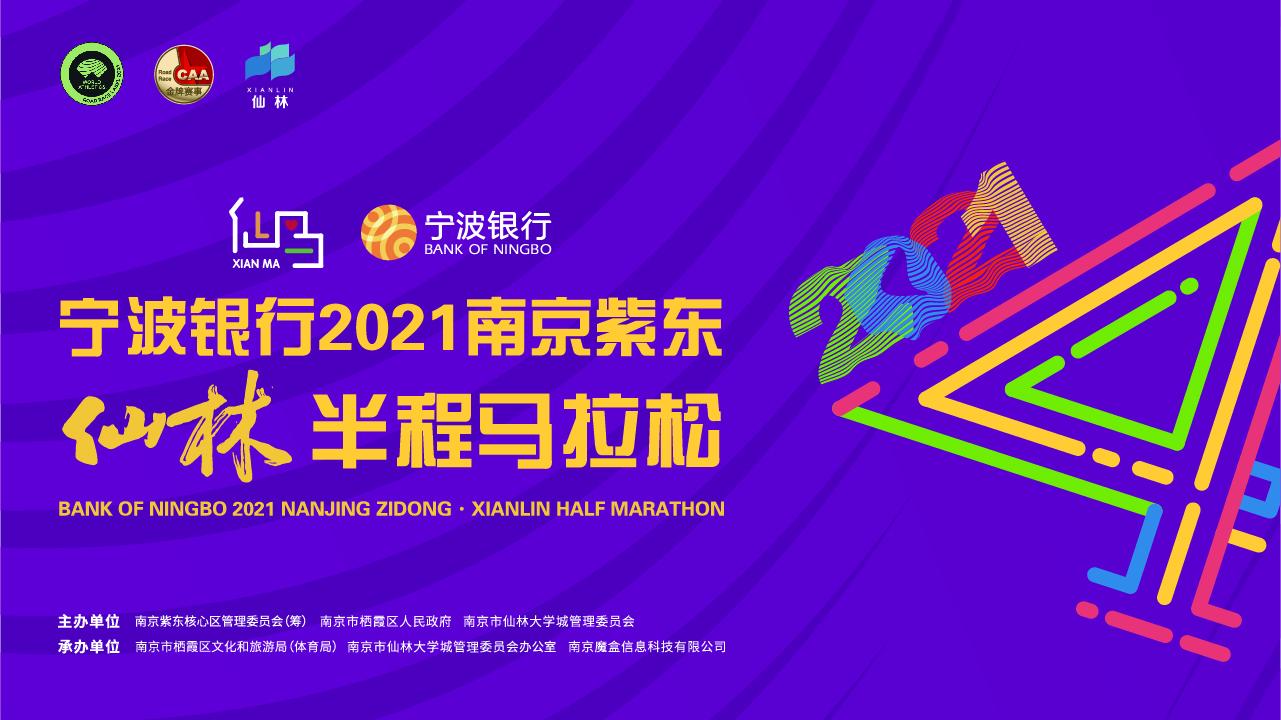 宁波银行2021南京紫东·仙林半程马拉松