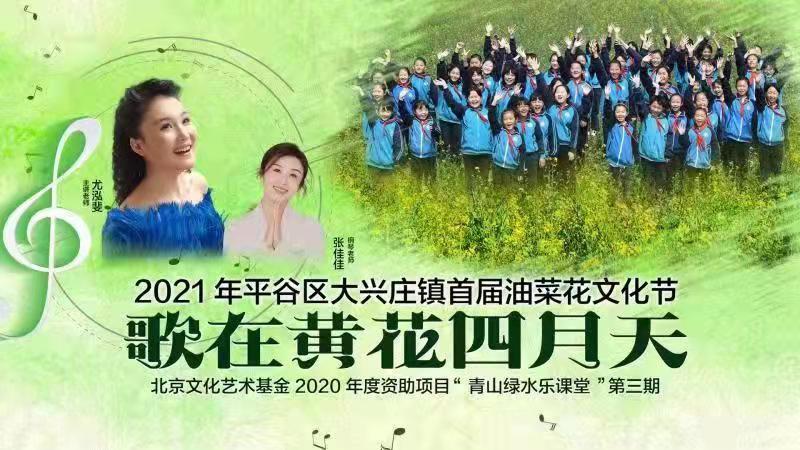 当茶花女遇上油菜花,歌唱家尤泓斐说歌剧