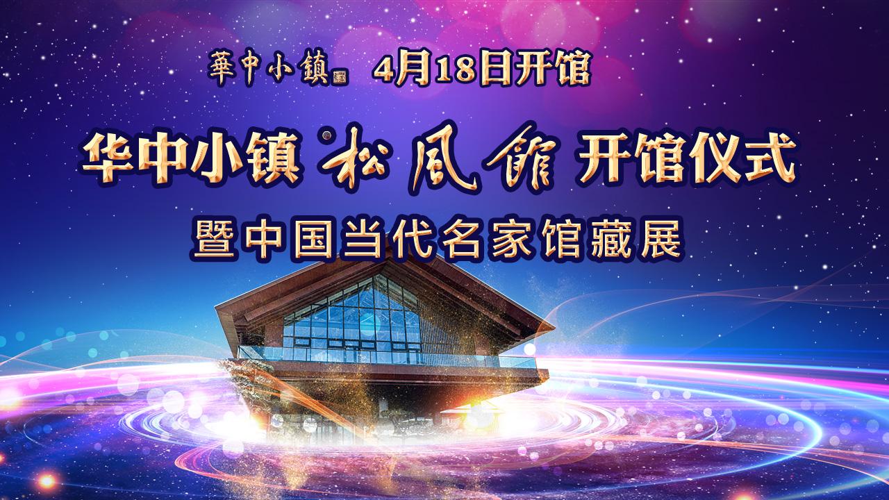 华中小镇松风馆开馆仪式暨当代名家馆藏展